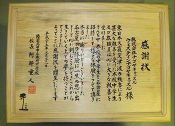 お越しいただいた陸前高田市の中学校から高田の松の木で作られた感謝状をいただきました