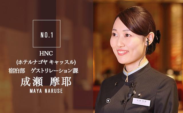 HNC(ホテルナゴヤ キャッスル)宿泊部 ゲストリレーション課 成瀬 摩耶