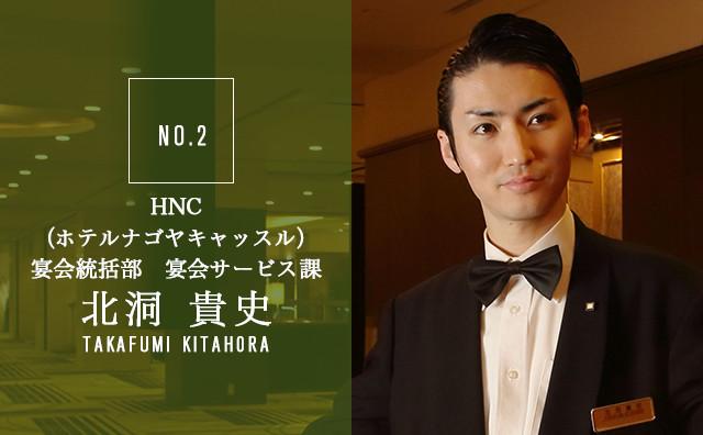 HNC(ホテルナゴヤキャッスル)宴会統括部 宴会サービス課 北洞 貴史