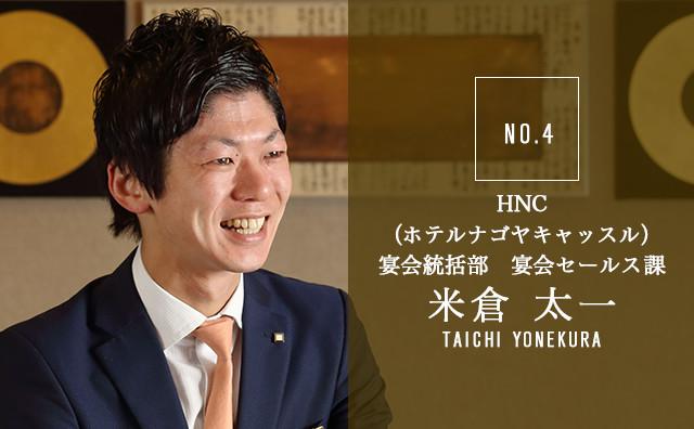 HNC(ホテルナゴヤキャッスル)宴会統括部 宴会セールス課 米倉 太一
